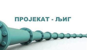 Израда пројекта за реконструкцију магистралног цевовода