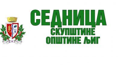 Седница Скупштине општине
