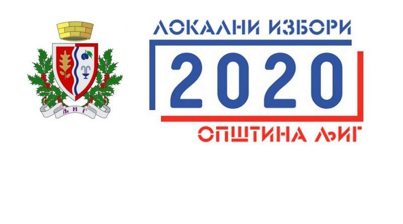 Oбрасци и материјали  – ИЗБОРИ 2020
